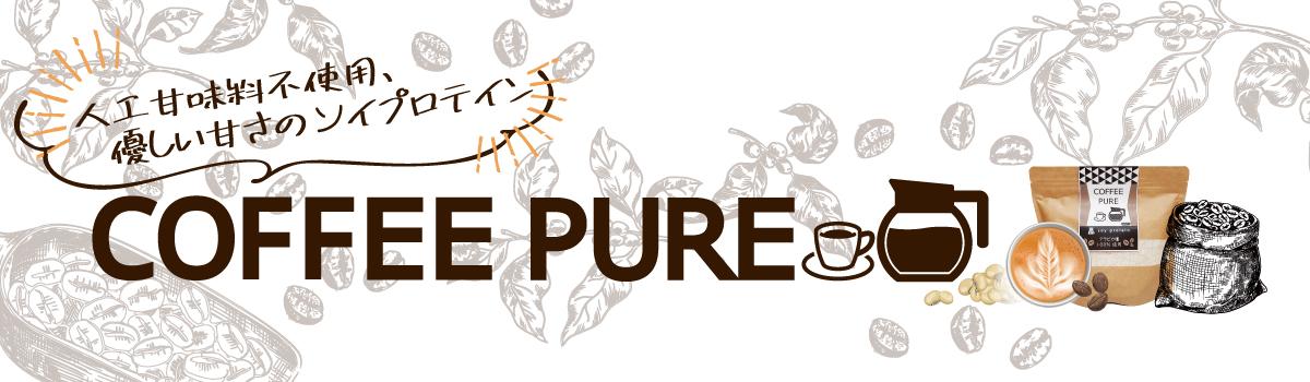 珈琲ピュア(COFFEE_PURE)は人工甘味料不使用のソイプロテイン